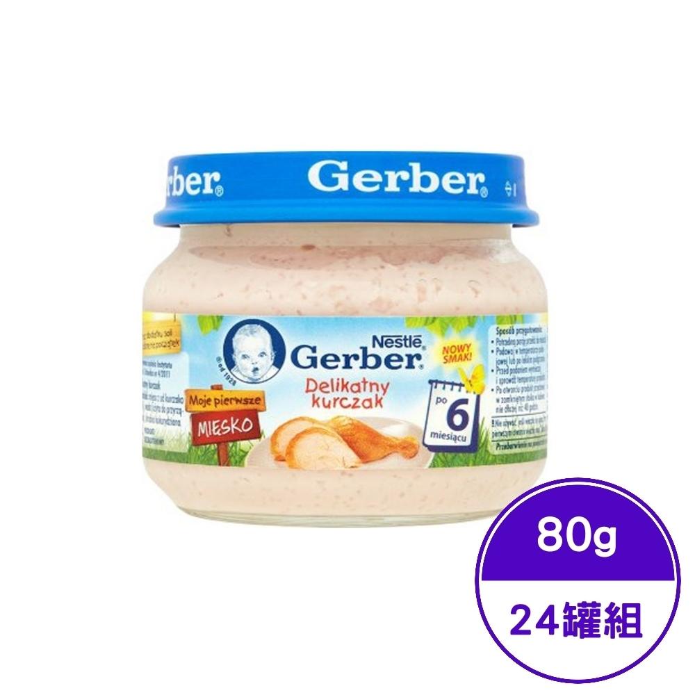 波蘭Gerber嘉寶-雞肉泥 80公克 (24罐組)