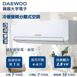 DAEWOO 大宇電子 4-6坪冷暖變頻 分離式冷氣 DSA-F0983
