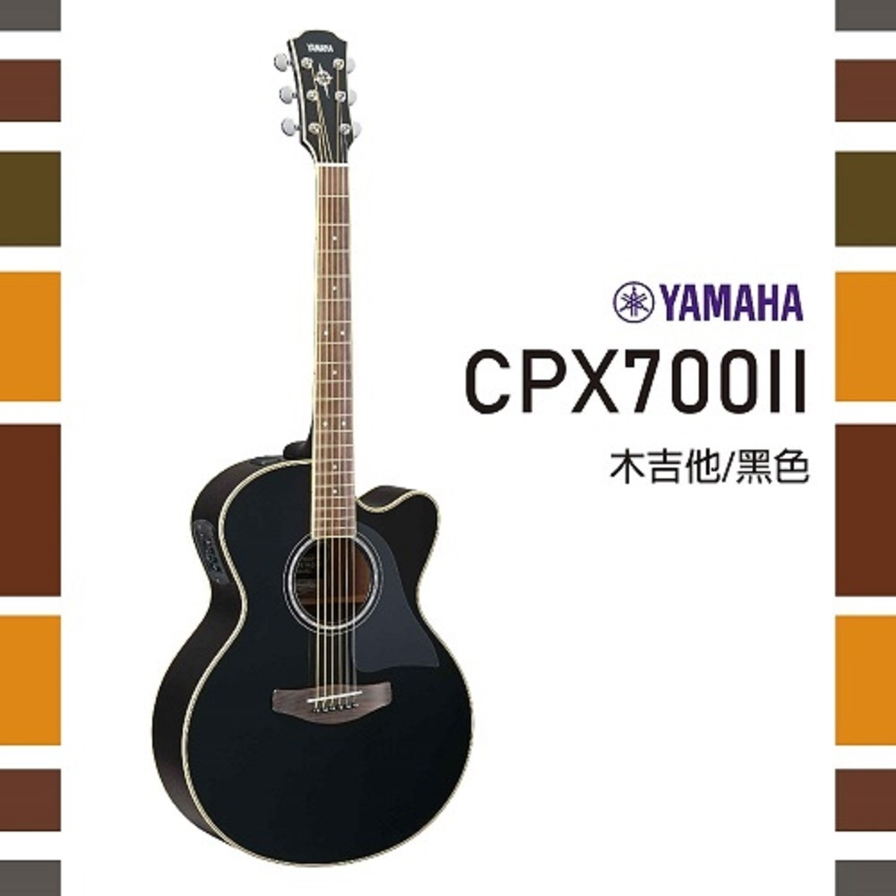 YAMAHA CPX700II /木吉他/公司貨保固/黑色