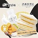 (跨界限定)洪瑞珍+鮮乳坊早餐組B(6個三明治&6瓶鮮奶)