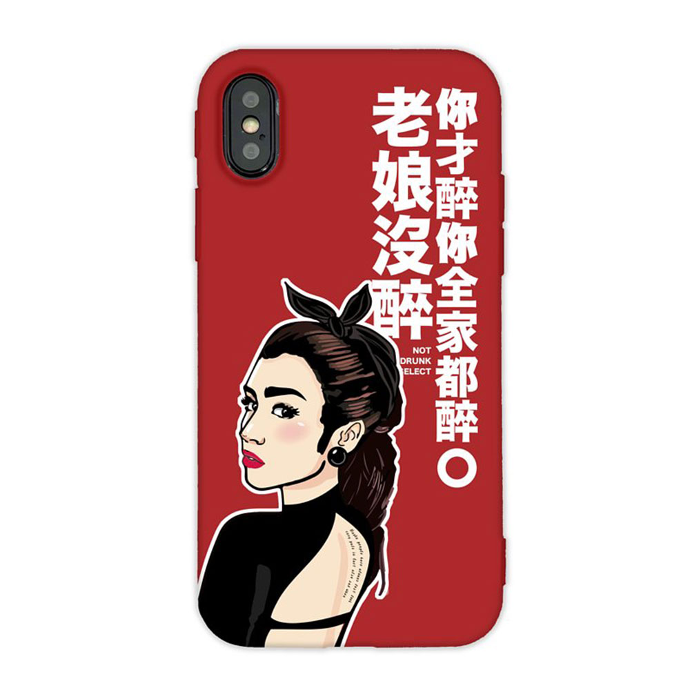【TOYSELECT】iPhone Xs Max 老娘惱羞系列手機殼:老娘沒醉
