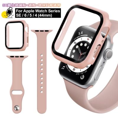 For Apple Watch Series SE/6/5/4 (44mm) 全包覆9H鋼化玻璃貼+錶殼+環保矽膠錶帶-可粉