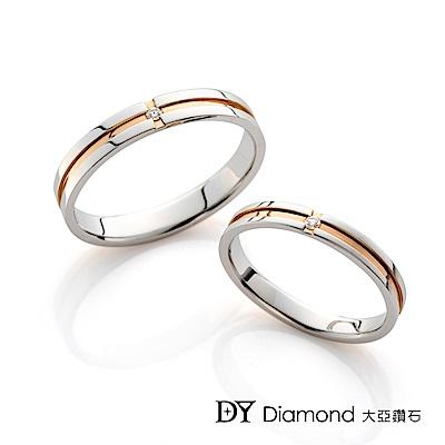 DY Diamond 大亞鑽石 18K金 0.01克拉 雙色時尚結婚對戒