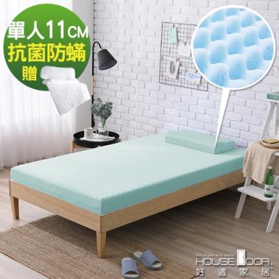 House Door 大和防蹣抗菌11cm藍晶靈涼感記憶床墊保潔組-單人3尺