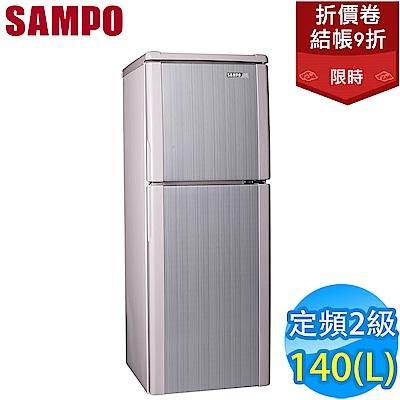 領券9折!SAMPO聲寶 140L 2級定頻2門電冰箱 SR-A14Q(R8) 粉彩紅