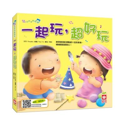 唱唱跳跳寶寶律動繪本:一起玩,超好玩