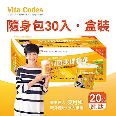 Vita Codes大豆胜月太群精華隨身包30入盒裝