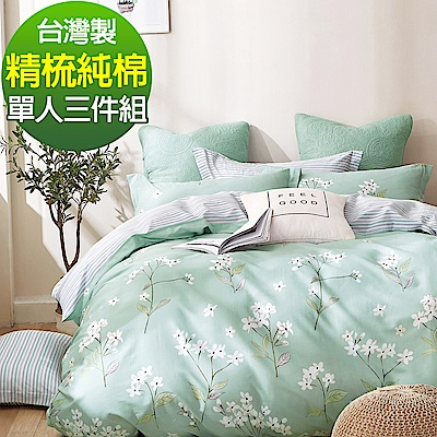 9 Design 錦繡花期 單人三件組 100%精梳棉 台灣製 床包被套純棉三件式