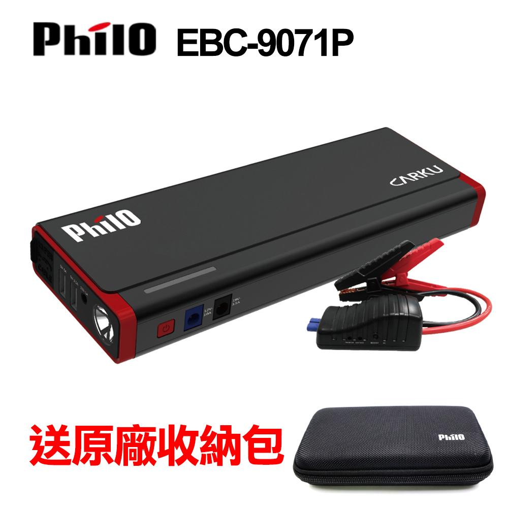 飛樂 Philo EBC-9071P 汽柴油 救車行動電源