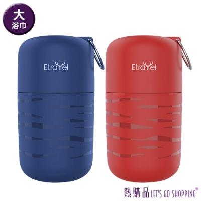 LGS 浴巾組 - 旅行套裝 隔水設計 2種顏色 (1組入)