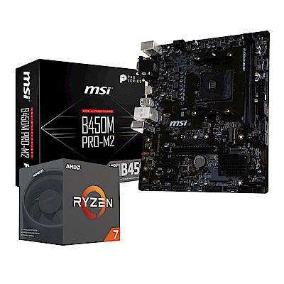 微星B450M PRO M2+AMD Ryzen7 2700套餐組