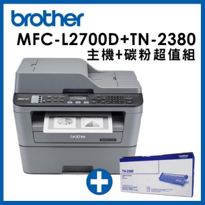 Brother MFC-L2700D高速雙面多功能雷射傳真複合機TN-2380原廠碳粉