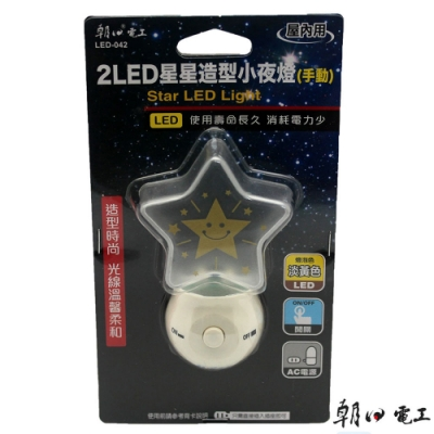 朝日電工 LED-042 2LED星星造型手動小夜燈