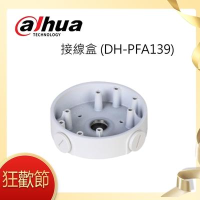 接線盒(DH-PFA139)