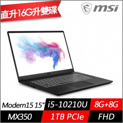 MSI微星Modern 15 A10RBS 15.6吋商務輕薄筆電(i5-10210U/MX350/8G+8G/1TB PCIe SSD/Win10/特仕版)