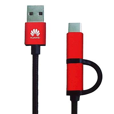 華為HUAWEI    Type-C+Micro  2合1 連接線【原廠盒裝】HW-614