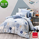 La Mode寢飾 薄荷泡泡糖環保印染100%精梳棉兩用被床包組(加大)