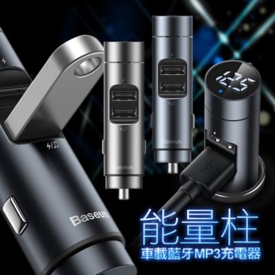 Baseus 能量柱車載藍牙MP3充電器-四合一