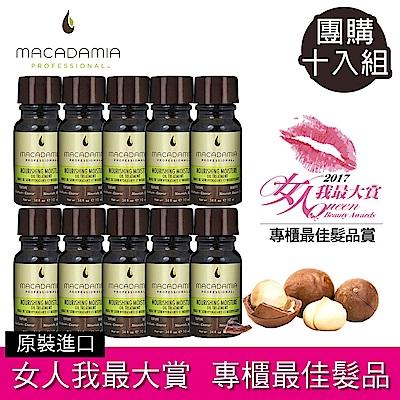 (母親節限定)Macadamia瑪卡奇蹟油潤澤瑪卡油10ml-超值10入