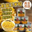 (任選)極鮮配 紅龍健康首選超鮮甜玉米粒 340g/罐