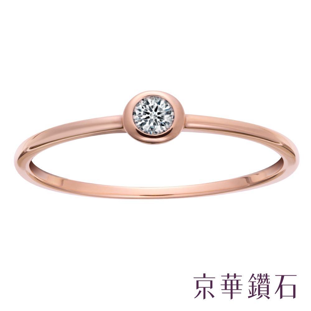 京華鑽石 10K玫瑰金 簡愛 0.10克拉 單顆美鑽線戒女戒