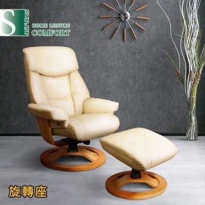 Sun Pin_Perceval帕西瓦爾伯爵半牛皮躺椅+腳凳-杏色 W77.5*D82~106*H97~105