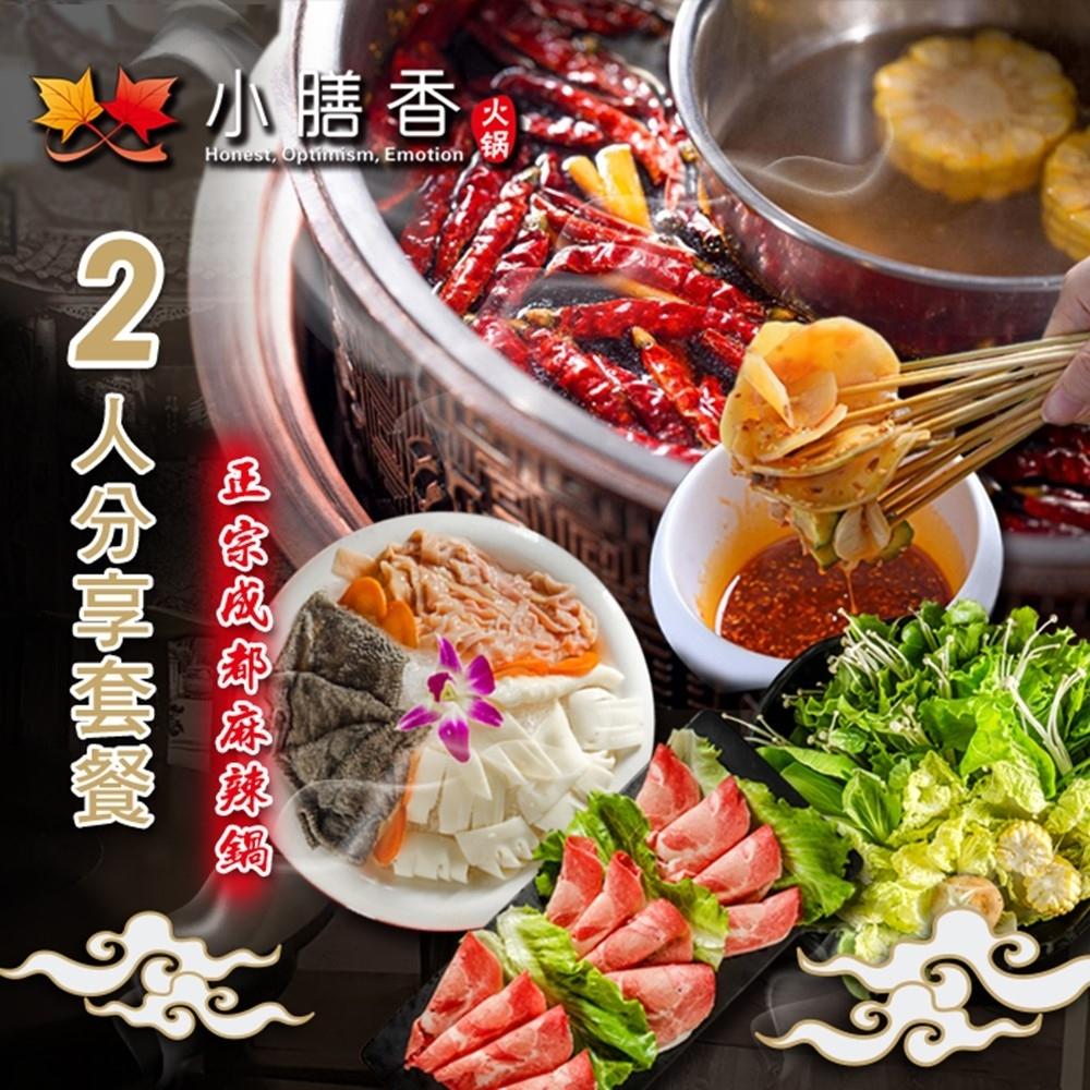 台北 小膳香成都麻辣火鍋2人精選分享套餐