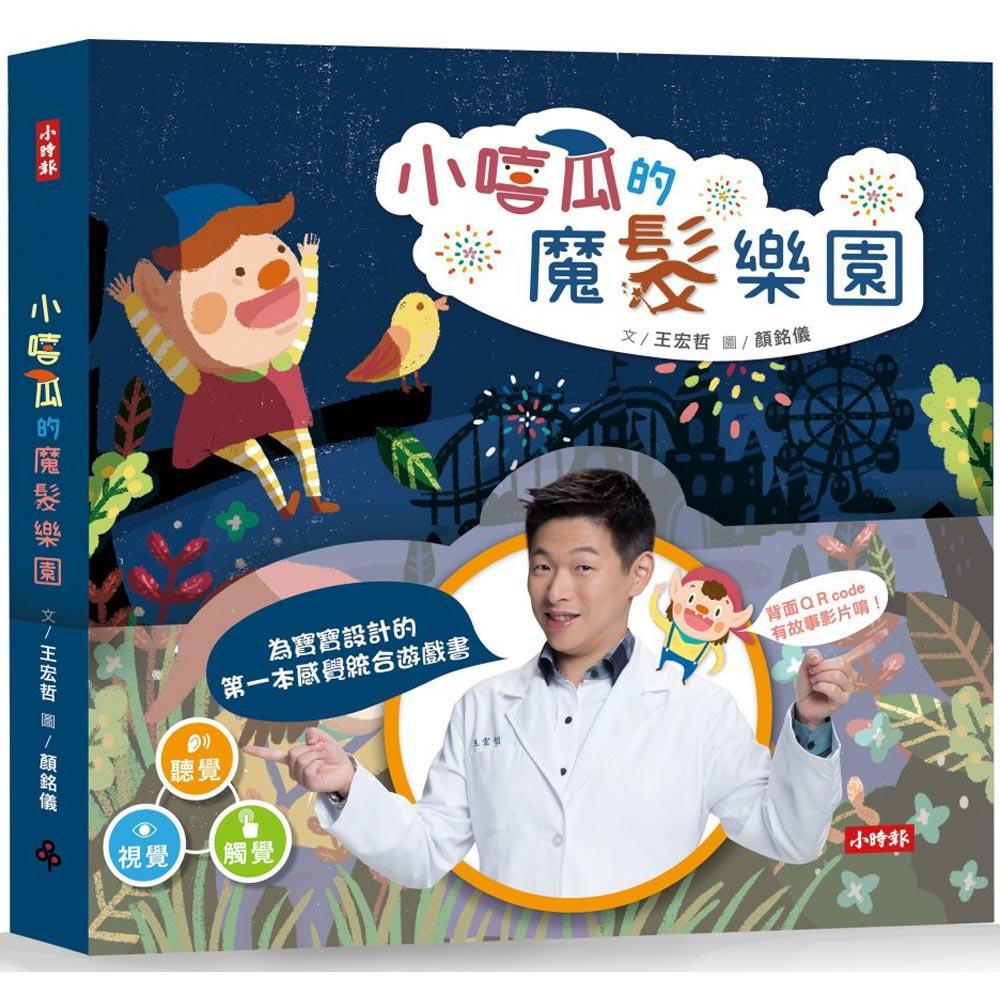小嘻瓜的魔髮樂園:王宏哲給孩子的第一本感統遊戲書