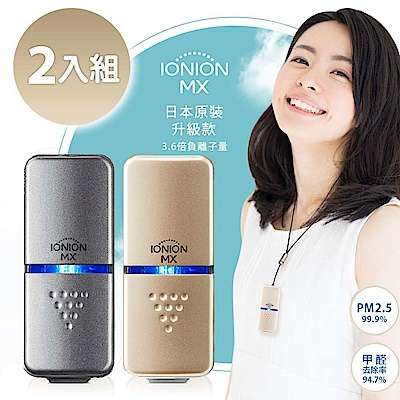 優惠二入組-IONION-MX-超輕量隨空氣清淨