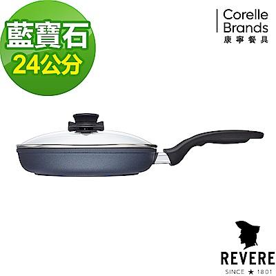 康寧REVERE Sapphire 24cm藍寶石平底鍋(贈專用鍋鏟)