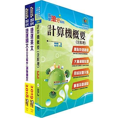 108年台北捷運招考(技術員【資訊維修類】)套書(贈題庫網帳號、雲端課程)