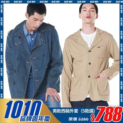 [時時樂限定]BLUE WAY 男款西裝外套首選_5款選