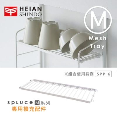 日本【平安伸銅 】SPLUCE免工具廚衛收納層網架(M)單配件 SPP-6(超薄寬版)