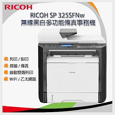 【RICOH】理光 SP 325SFNw 黑白無線雙面傳真複合機