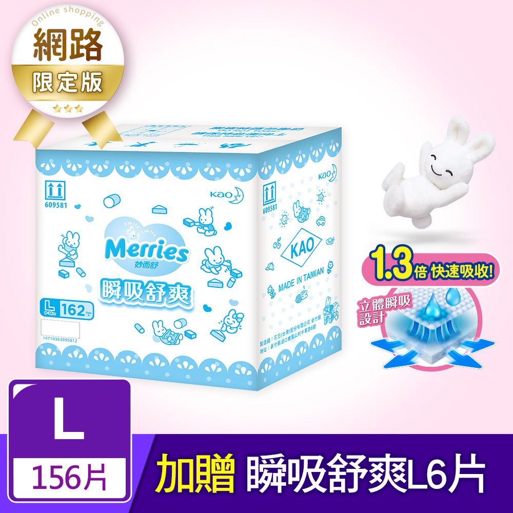 妙而舒 瞬吸舒爽紙尿褲(L)54片x3包_限量彩盒增量版