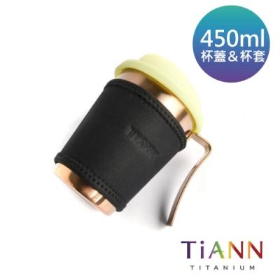 TiANN 鈦安純鈦餐具 純鈦啤酒杯(可可) 450ml含綠杯蓋&杯套 (快)