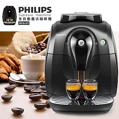 飛利浦 PHILIPS 全自動義式咖啡機(HD8650)