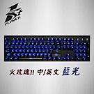 1STPLAYER 首席玩家  火玫瑰II 藍光 青軸/紅軸 機械式鍵盤