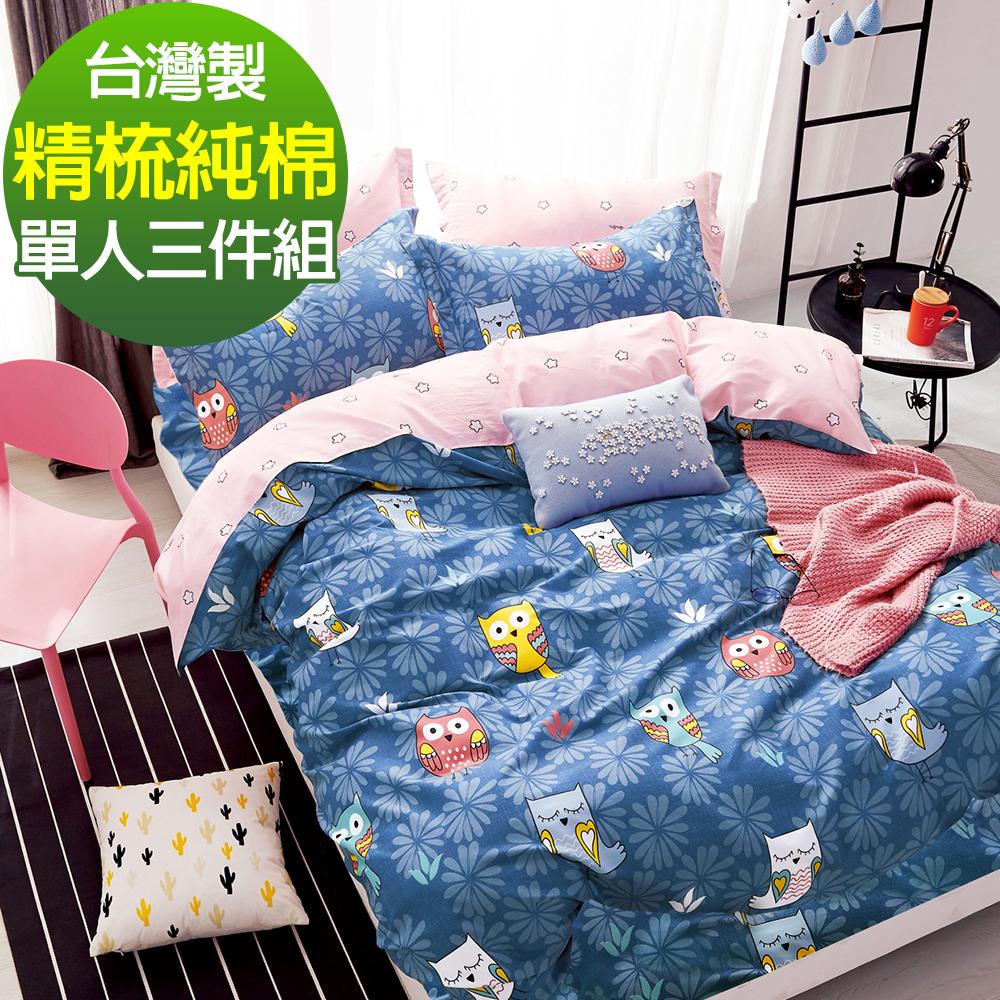 9 Design 百變森林 單人三件組 100%精梳棉 台灣製 床包被套純棉三件式
