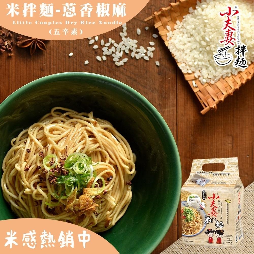 小夫妻拌麵 蔥香椒麻 米拌麵(129gx4包)(五辛素)