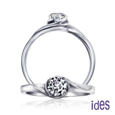 ides愛蒂思 精選30分E/VS1八心八箭頂級車工3EX鑽石戒指/鍾情18K