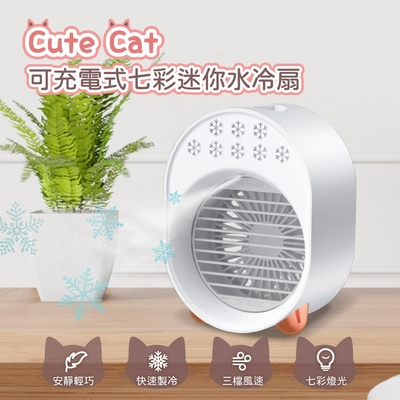 Cute Cat 可充電式七彩迷你水冷扇 可攜帶/USB充電風扇/涼感風扇