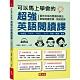 可以馬上學會的超強英語閱讀課:一次搞定,TOEIC.TOEFL.IELTS.英檢.學測.會考(附MP3) product thumbnail 1