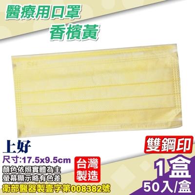 上好 醫用口罩 (香檳黃)-50入/盒 (台灣製造 醫療口罩 CNS14774)