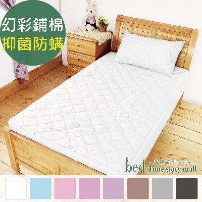 bedtime story 幻彩鋪棉型防螨保潔墊_單人3.5尺床包式