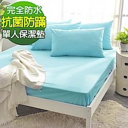 Ania Casa 完全防水 翡翠藍 單人床包式保潔墊 日本防蹣抗菌 採3M防潑水技術