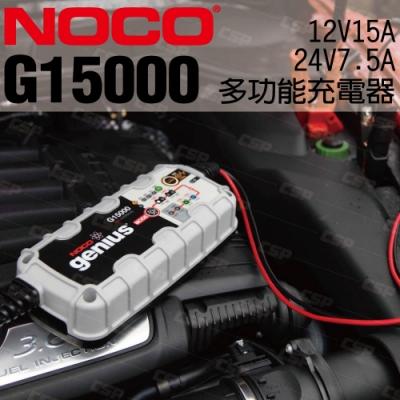【NOCO Genius】G15000多功能充電器12V.24V/針對高端電池使用充電機