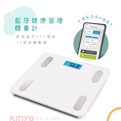 KINYO 藍牙多功能健康管理體重計