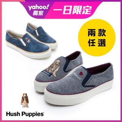 [時時樂限定] Hush Puppies 經典巴吉度休閒便鞋-五款任選