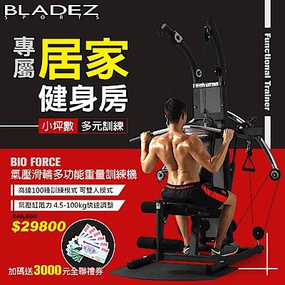 超肌省【BLADEZ】BF1-BIO FORCE氣壓滑輪多功能重量訓練機(到府安裝)